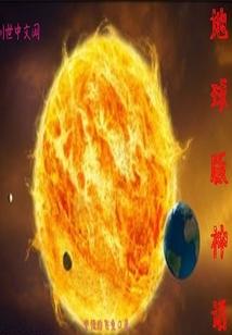 地球版神话