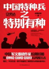 中国特种兵之特别有种